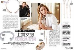《時報周刊》紐約名媛X Piaget Possession 上質女的珠寶混搭術