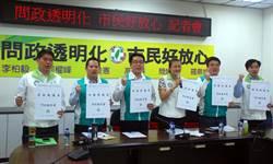 高雄市議會六小福議員發起問政透明化發表會
