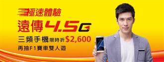 入手三頻新機體驗遠傳極速4.5G 送你到新加坡看F1