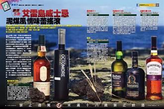 《時報周刊》嚴選5款 艾雷島威士忌 泥煤風情味蕾搖滾