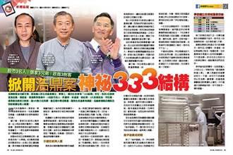 《時報周刊》掀開浩鼎案神秘333結構 股市3名人+張家3兄弟+政商3劍客