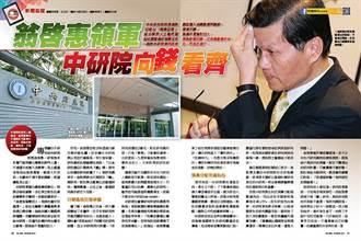 《時報周刊》翁啟惠領軍 中研院向錢看齊