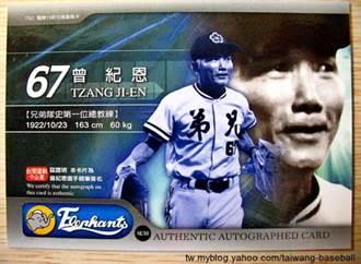 棒球風》台灣棒球永遠的「教官」:曾紀恩