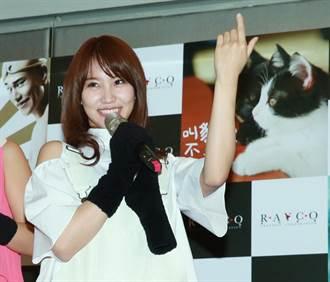 永尾瑪莉亞戴貓手套 最滿意金手指