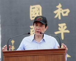 馬總統主持彭佳嶼「東海和平倡議」揭碑儀式