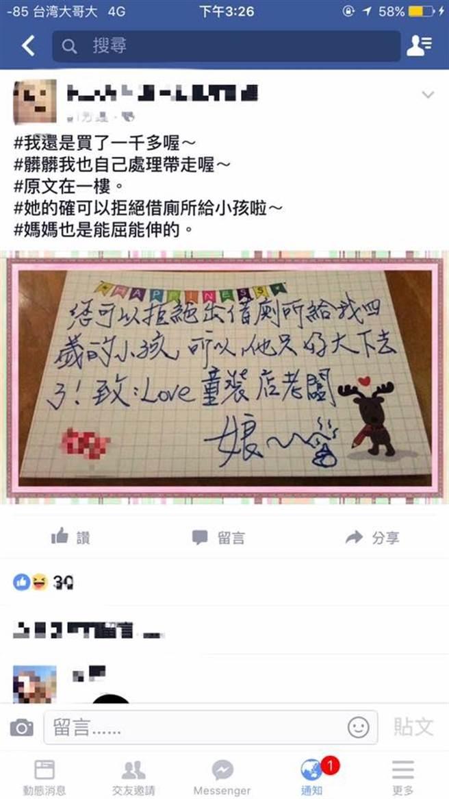 媽媽寫卡片給童裝店老闆娘。(爆料公社)