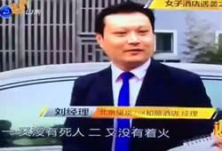 北京和頤酒店襲女案 經理:又沒死人失火性侵