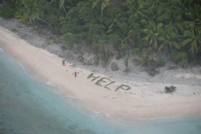 美國P-8巡邏機在密克羅尼西亞群島中發現寫著HELP的待救者(圖/美國太平洋艦隊臉書)