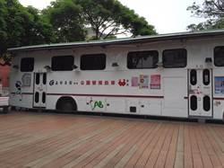 新光站前號停用 公園號捐血車停休應急