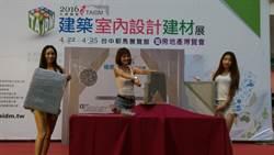 中台灣最大設計建材展 「女力建材設計」成亮點