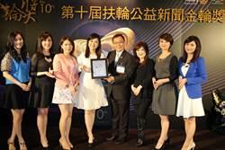 中視新聞部《樂公益》專題獲金輪獎