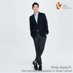 《太陽》當紅!韓國觀光公社邀宋仲基擔任觀光大使