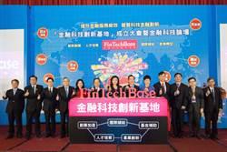 金融科技創新基地FinTechBase啟動
