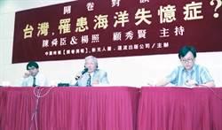 對談:台灣,罹患海洋失憶症?