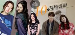 【2016下半年10大韓劇】強檔韓劇卡位暑假!穿越、古裝題材最夯