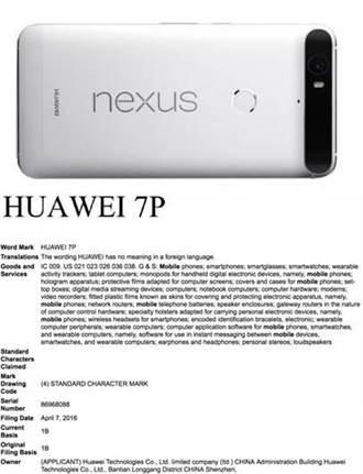 華為註冊新商標 代工新Nexus有影