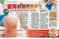 《時報周刊》消瘀青勿躁進熱敷 冰敷3天沒問題