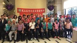 鳳山藍軍基層分裂 「里政發展協會」對上「里長聯誼會」