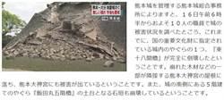 熊本城新災情 400年古蹟「東十八間櫓」全倒