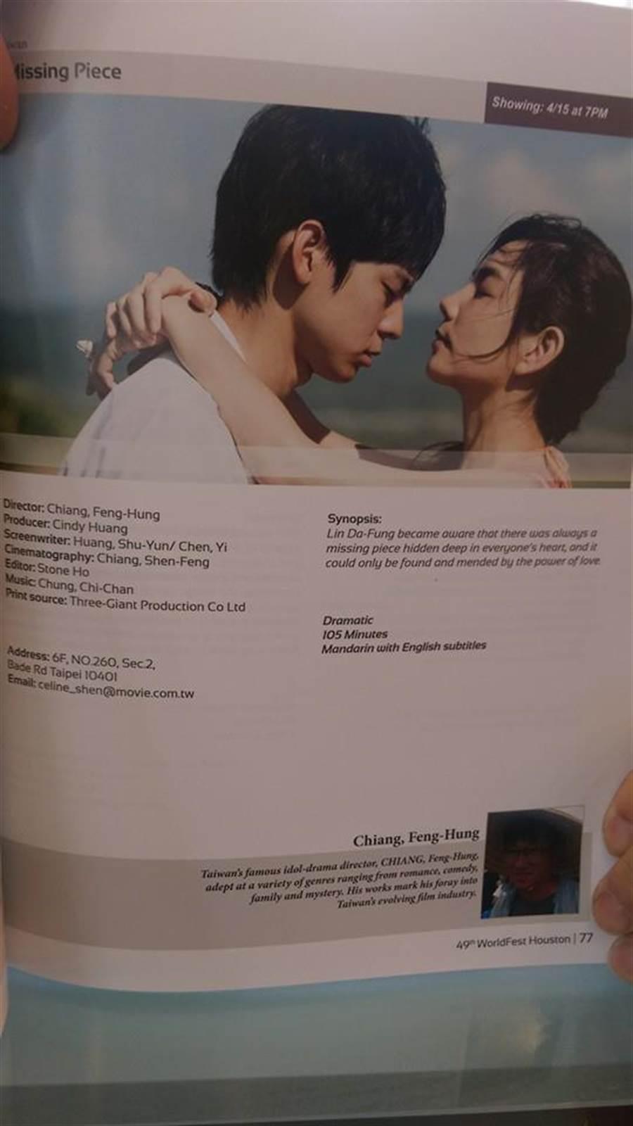 Ella和林柏宏主演電影《缺角一族》。(取自臉書)
