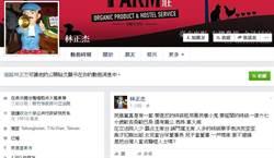 吳乃仁女任台苯董事長 林正杰:把台灣人當聾啞人士?