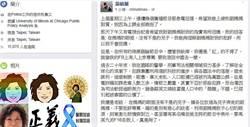 葉毓蘭呼籲:放過劉媽媽 司法別裝睡