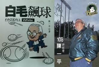棒球風》「白毛」陳一平