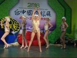 台中國際旅展周五登場 瘋馬秀炒氣氛