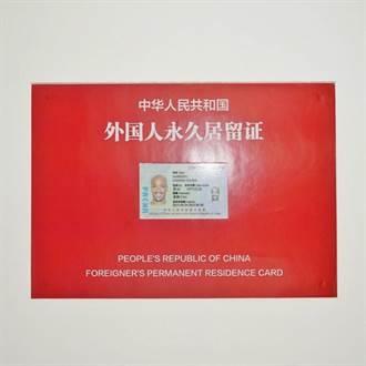 前NBA球星馬布瑞 獲中國大陸綠卡