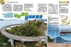《時報周刊》瀨戶內島波海道 單騎跨島賞海峽美景