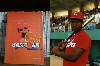 棒球風》古巴三寶 棒球第一