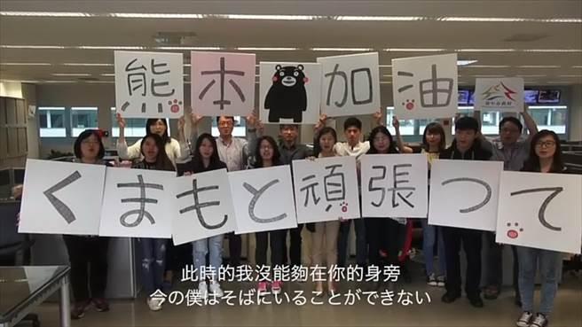 台中市府員工也加入音樂MV拍攝,以行動為日本熊本加油。(盧金足翻攝)