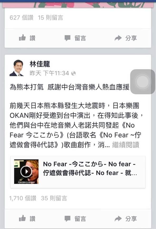 台中市長林佳龍昨晚在臉書連結《No Fear》歌曲後,獲很多網友回響。(盧金足翻攝臉書)