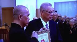 惟覺老和尚追思讚頌 總統頒褒揚令