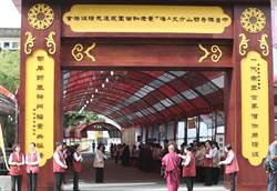 中台禪寺惟覺老和尚追思讚頌法會 今日舉行