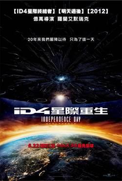 《ID4星際重生》亞洲版海報「看見台灣」