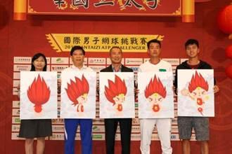 大咖球星齊聚 華國三太子男網賽秀「台味」