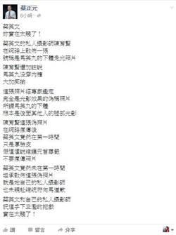 蔡正元指獨立記者為小英專任攝影 民進黨駁斥