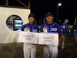 張泰山義賣限量簽名板 捐助熊本震災