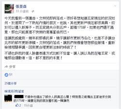 張景森酸文林苑王家:不快樂的億萬富翁