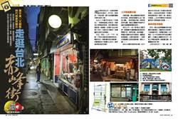 黑手業X文創風 時代感衝突融合 走逛台北赤峰街