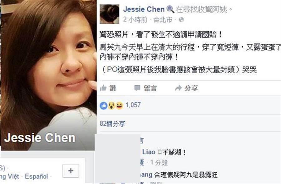 Jessie Chen在臉書貼馬疑似走光照,雖撤下,但已遭網友轉貼。(圖/Jessie Chen臉書)