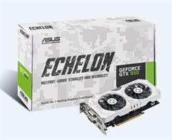 華碩推Echelon GTX 950限量電競顯卡