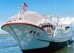 600萬日圓已匯日方 東聖吉16號船長已被釋放