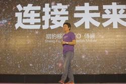 獵豹移動執行長傅盛:中國崛起是因網路認知領先