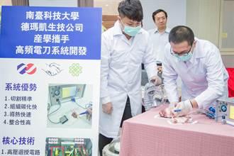 德瑪凱捐南臺科技大學200萬元醫療設備