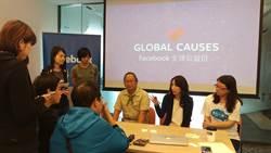 臉書全球公益日 首次在台舉辦
