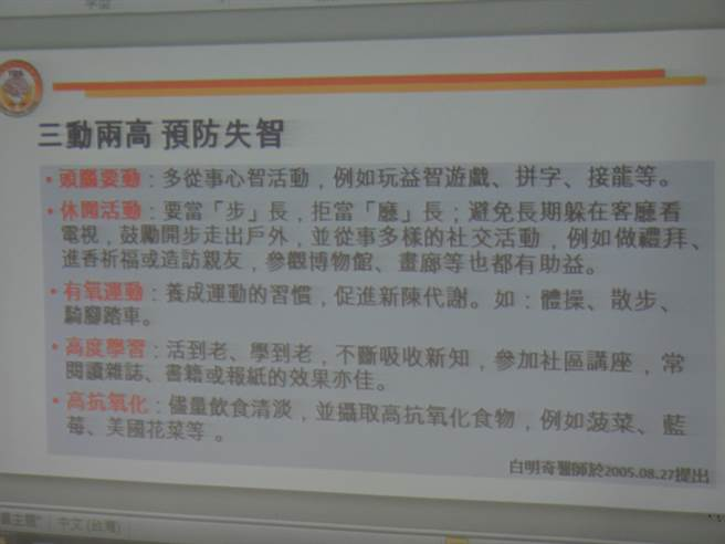 台灣臨床失智症學會呼籲,民眾應透過三動兩高來延緩失智。(倪浩倫攝)