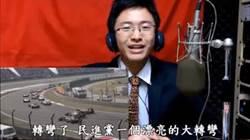 民進黨政策猛轉彎如賽車 「頭文字DPP」笑瘋網友