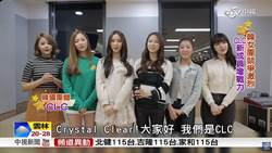 韓女團競爭激烈 CLC新成員增戰力